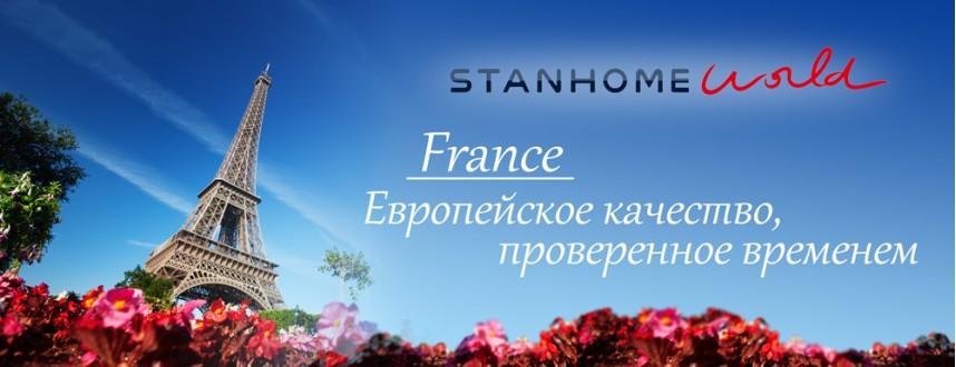 Станхом (Stanhome)